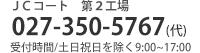第二工場 TEL 027-350-5767(代) 受付時間/土日祝日を除く9:00~17:00