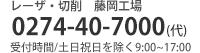 藤岡工場 0274-40-7000(代) 受付時間/土日祝日を除く9:00~17:00