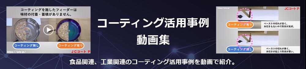 コーティング活用事例動画集
