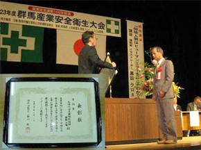 県労働局長の奨励賞