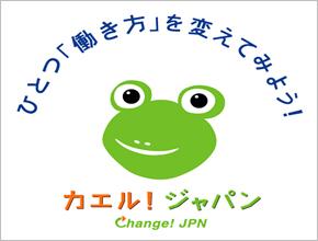 群馬県ワーク・ライフ・バランス推進モデル事業場に選定