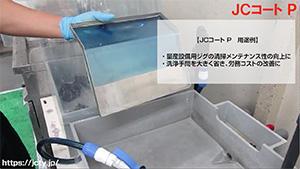 量産設備リン酸マンガン処理固着析出防止