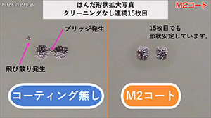 メタルマスクM2コート0402開口クリーニングなし15枚連続印刷でのはんだ転写形状比較
