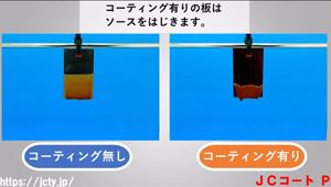 ソースの滑落性比較